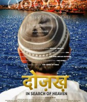 Dozakh in Search of Heaven (2015)