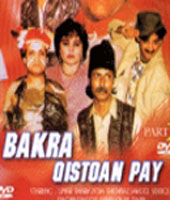 Bakra Qiston Pe Vol2
