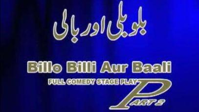 Billo Billi Aur Baali