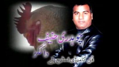 Chaudhary Hanif Da Kukar
