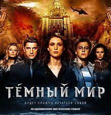 Dark World (2010)