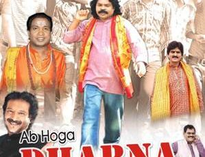 Dharna Unlimited (2013)