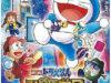 Doraemon The Movie Nobitas Secret Gadget Museum (2013)