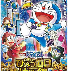 Doraemon The Movie Nobitas Secret Gadget Museum (2013)