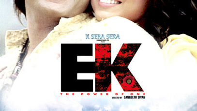 EK – The Power Of One