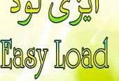 Easy Load 2010