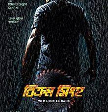 Ek Rowdy Bikram (2014)