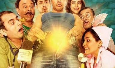 Guddu Ki Gun (2015)