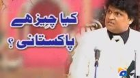 Kiya Cheez Hai Pakistani