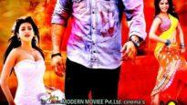 Mar Mitenge 2 (2015)