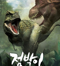 Tarbosaurus (2012)