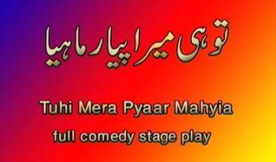 Tuhe Mera Pyar Mahiya