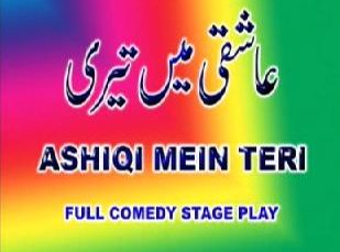 ashiq main tery