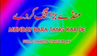 munday bara tang kar day