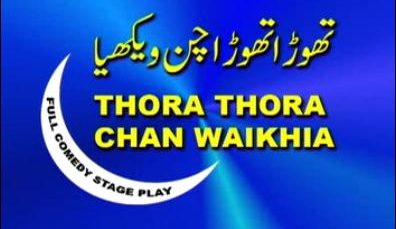 thora thora chan waykheya