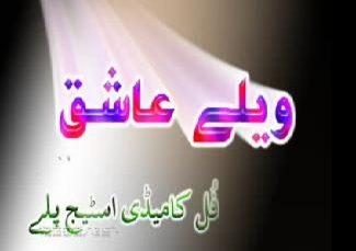wallay aasiq