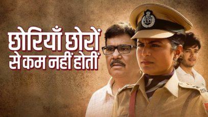 Chhorriyan Chhoron Se Kam Nahi Hoti (2020)